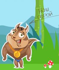 Виртуальный персонаж по имени Бурундук