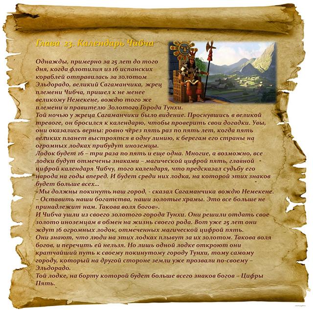 Летопись квеста «Талисманы чибча»