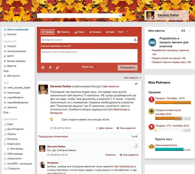 DreamTeam – рабочий аккаунт команды «Пряников». Дизайн у нас меняется в зависимости от сезона и праздников. Сейчас – осенний.