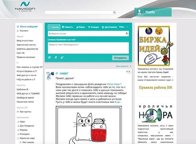 Так выглядит корпоративная социальная сеть «Navicon» на платформе «Пряники»