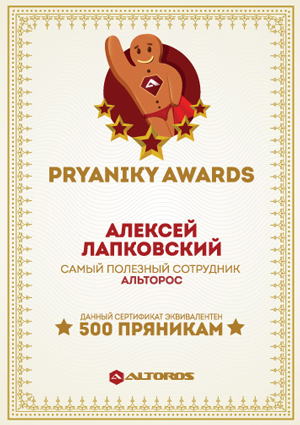 Диплом «Pryaniky Awards»
