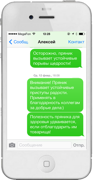 Корпоративная sms рассылка при запуске проекта