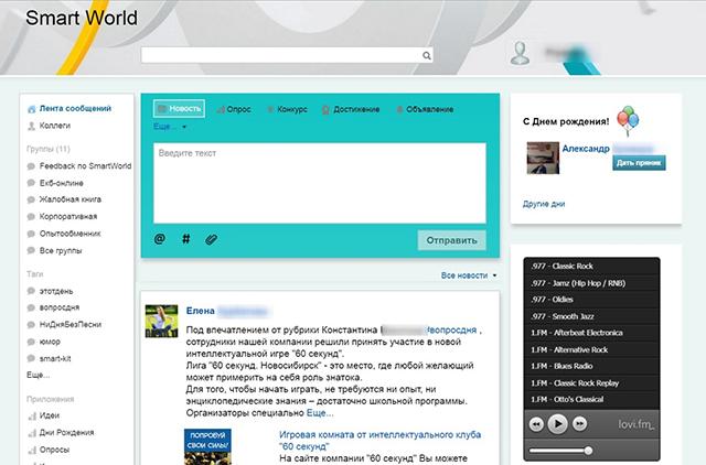 Smart World – корпоративная социальная сеть «AT Consulting Восток»