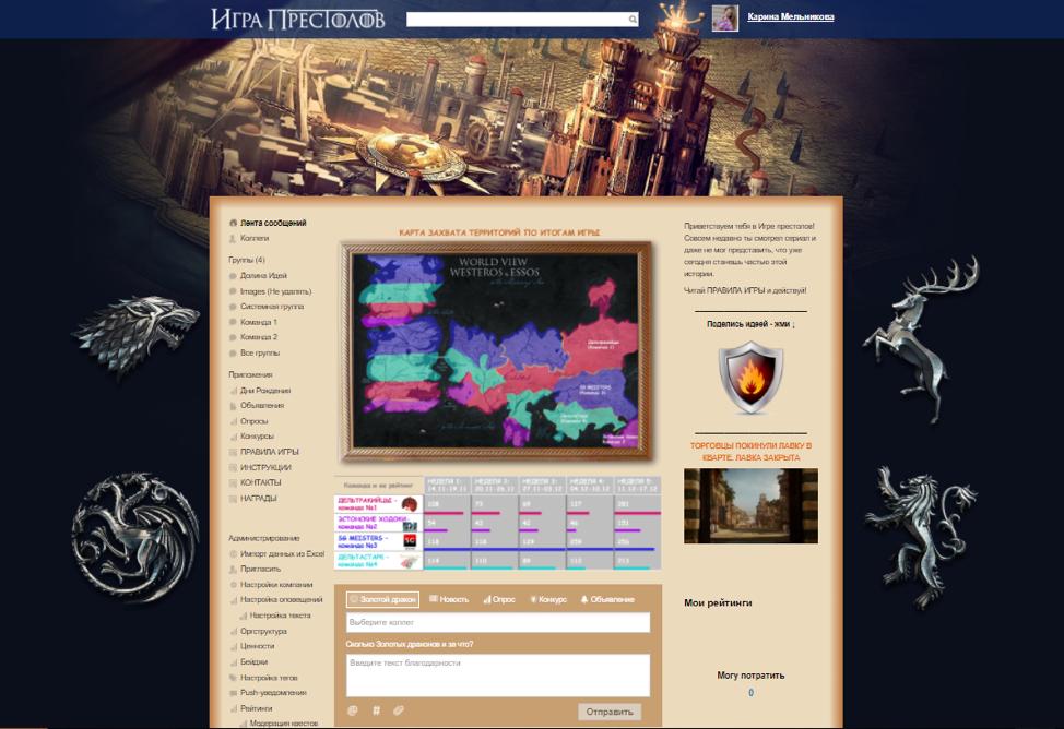 Игровой интерфейс «Игры престолов» в «ДКБ»